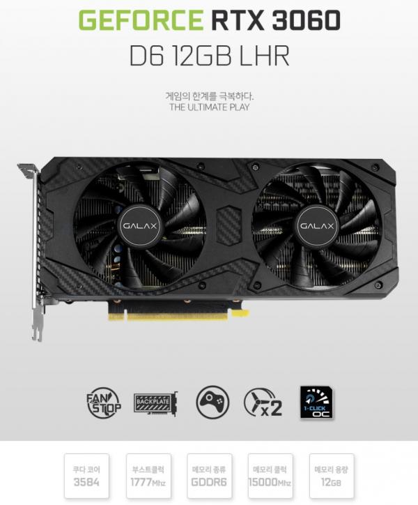 Обновлённая GeForce RTX 3060 с аппаратным ограничителем майнинга поступила в продажу в Корее по цене почти в $1000