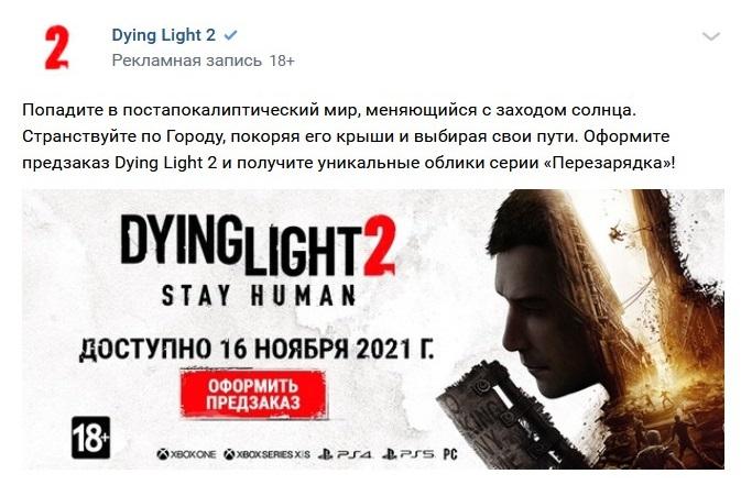 Новая утечка подтверждает подзаголовок Dying Light 2 — Stay Human (источник изображения: «ВКонтакте»)