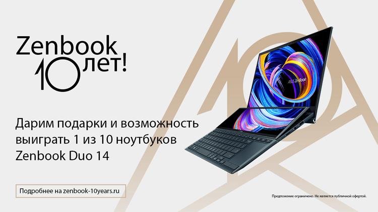"""ASUS в честь десятилетия бренда Zenbook разыграет ноутбуки с двумя дисплеями и вручит подарки покупателям"""""""