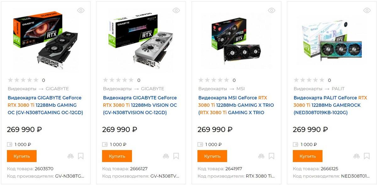 В России стартовали продажи GeForce RTX 3080 Ti  купить видеокарту можно было даже по рекомендованной цене, но всем не хватило