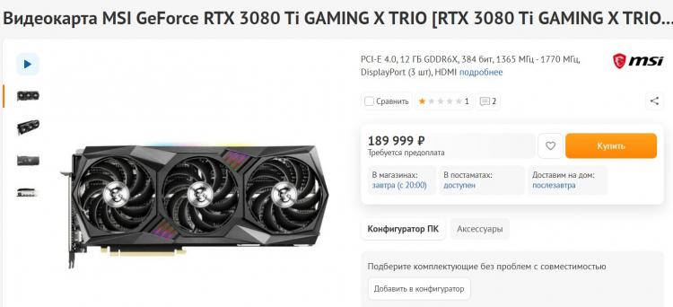 В России стартовали продажи GeForce RTX 3080 Ti — купить видеокарту можно было даже по рекомендованной цене, но всем не хватило