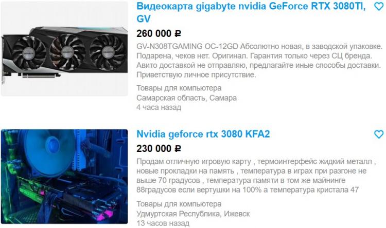 Американские спекулянты поступили аналогично российским — цены на GeForce RTX 3080 Ti подскочили до $2500 и выше2