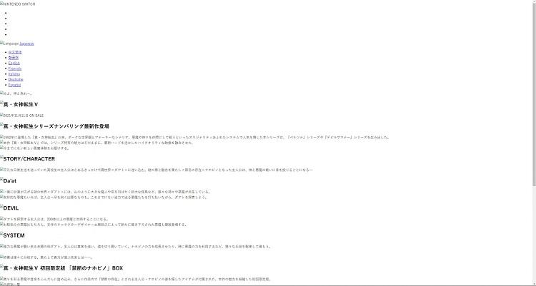 Внешний вид сайта Shin Megami Tensei V во время утечки (источник изображения: Persona Central)