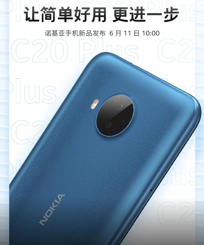Недорогой смартфон Nokia C20 Plus с большой батареей и двойной камерой дебютирует 11 июня