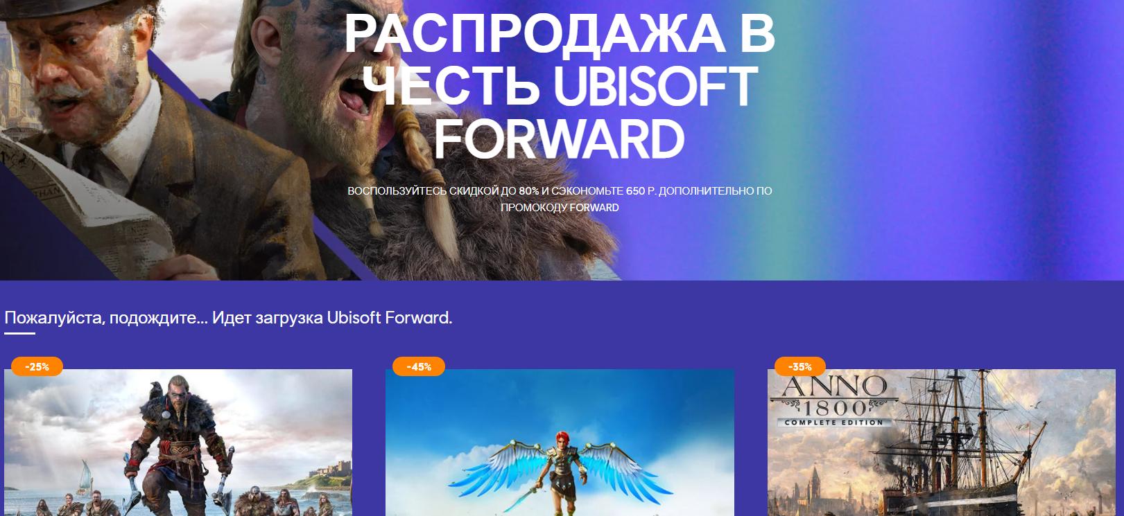 AC Valhalla, Far Cry 5 и другие: в Ubisoft Store началась распродажа со скидками до 80 % и купонами на 650 руб