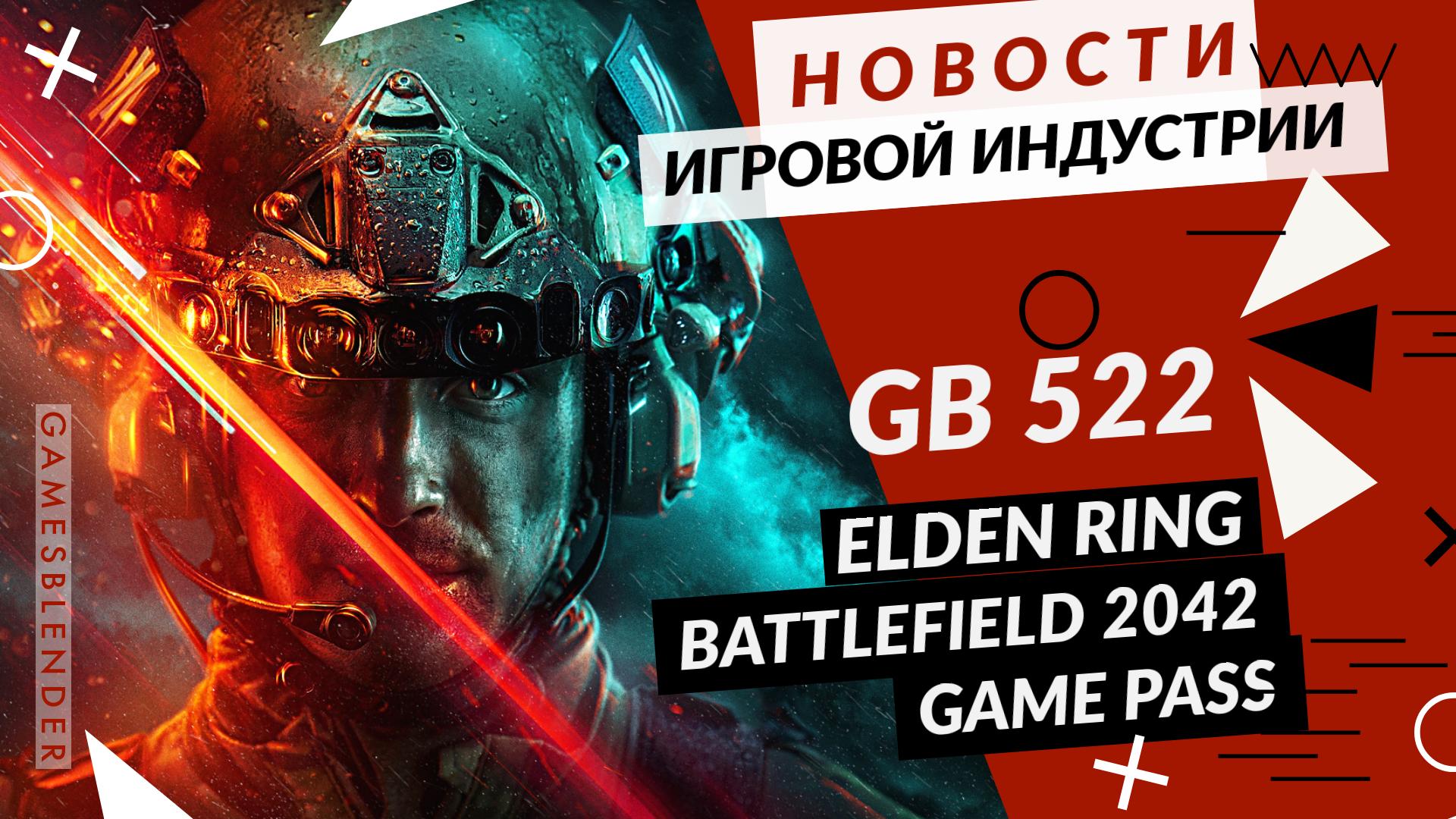 Gamesblender  522: Elden Ring / Battlefield 2042 / Cyberpunk 2077 / Tiny Tinas Wonderlands