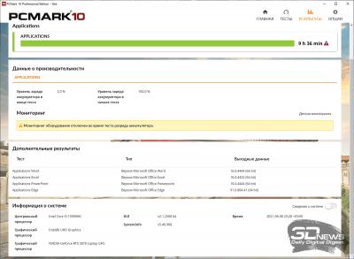 PCMark'10 «Applications» (9 ч 36 мин)