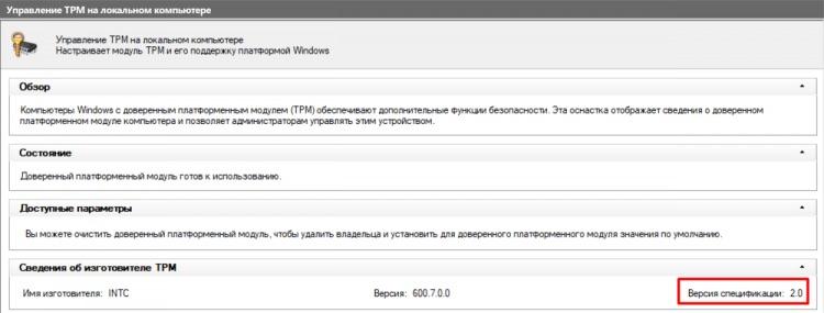 "Для установки Windows 11 не обязательно наличие в системе TPM 2.0— хватит и TPM 1.2"""