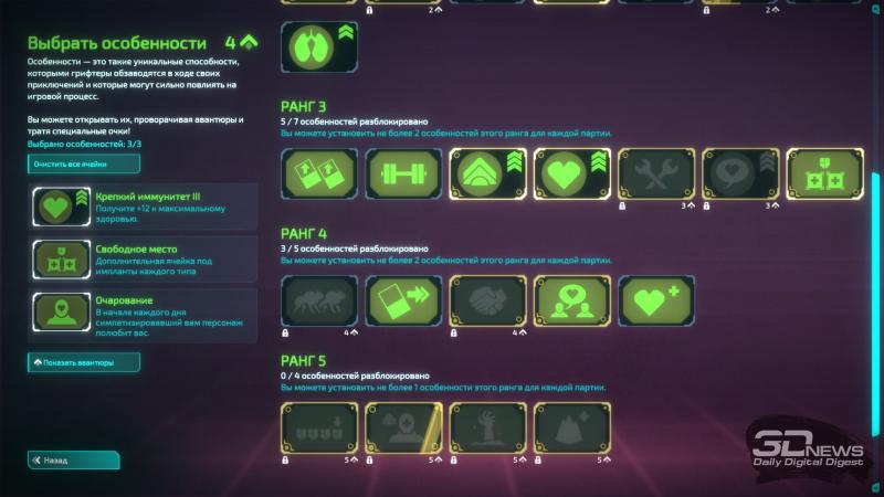 «Особенности», усиливающие грифтеров, доступны всем персонажам. Главное, грамотно выбрать усиления под каждую конкретную кампанию