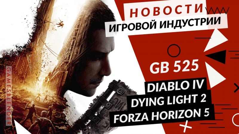 Gamesblender № 525: терабайты неба в Forza Horizon 5, монстры Dying Light 2 и «женская» Quake