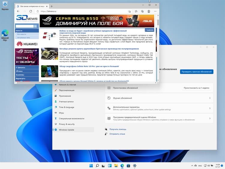 Windows 11 в виде бесплатного обновления для Windows 10 будет доступна в течение года