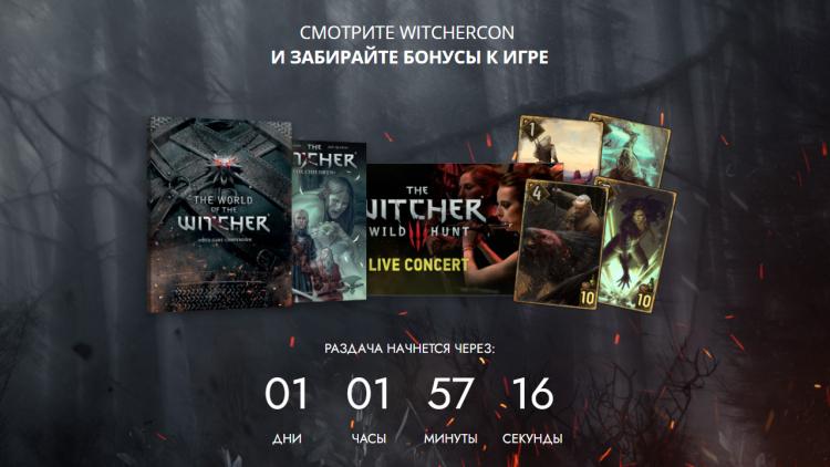 GOG раздаст подарки в честь фестиваля WitcherCon