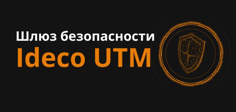 Обзор нововведений шлюза безопасности Ideco UTM 10: покоряя космос