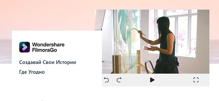 Filmora Go — отличный бесплатный редактор для новичков в создании видео