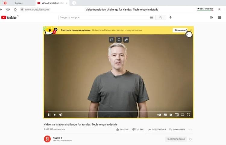 «Яндекс» реализовал автоматический закадровый перевод любых видео на английском