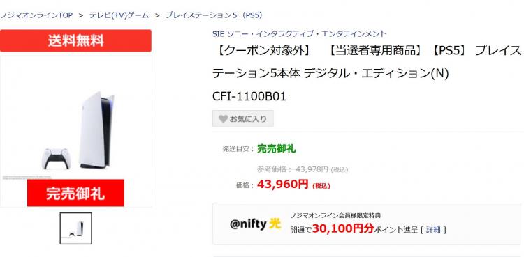 Обновлённая PlayStation 5 Digital Edition поступит в продажу в конце июля — она почему-то стала на 300 грамм легче1