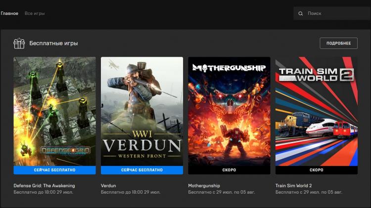В Epic Games Store стартовала масштабная летняя распродажа и очередная раздача