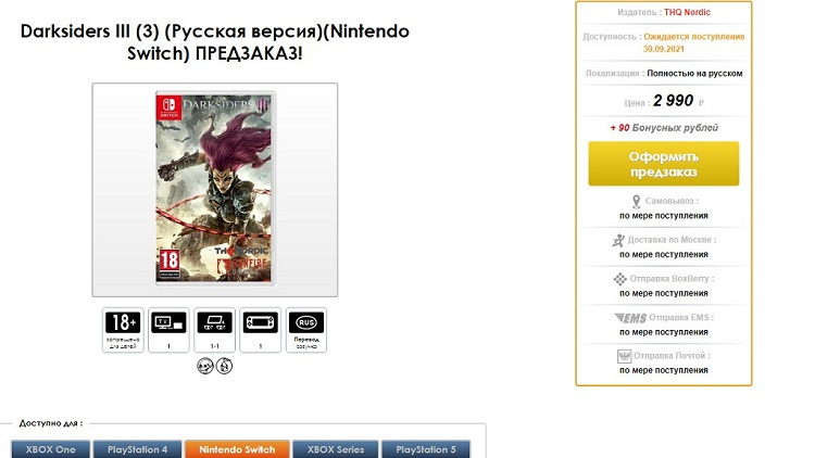 Российский интернет-магазин рассекретил Switch-версию Darksiders III