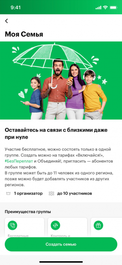 Как работает новый семейный тариф «МегаФона»
