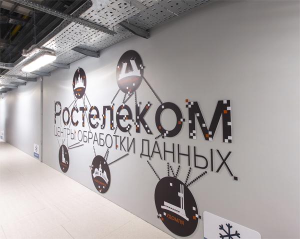 Источник фото: пресс-служба «Ростелекома»