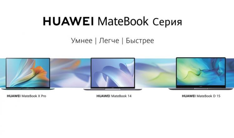 Новая статья:Ноутбуки Huawei: элегантные и мощные решения для каждого