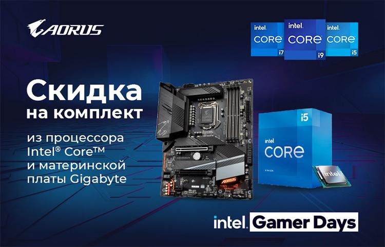 Intel и партнёры снизили цены на игровое железо — в России стартовал фестиваль Intel Gamer Days 20211