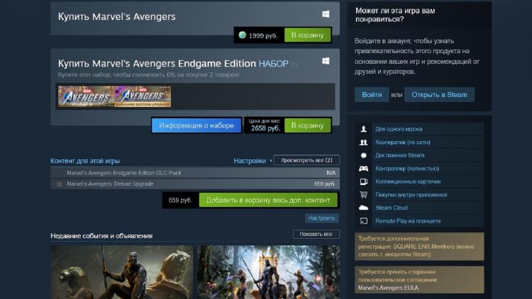 Страница Marvel's Avengers в Steam после удаления Denuvo