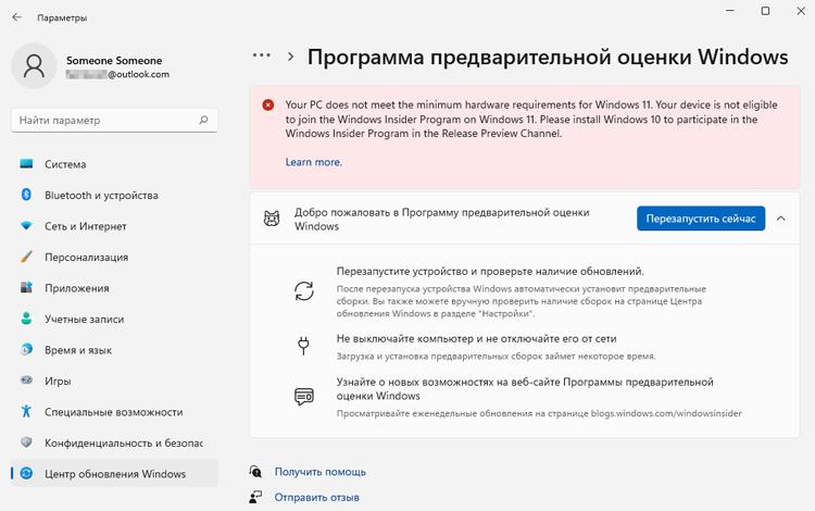 Microsoft исключила неподдерживаемые ПК из программы предварительной оценки Windows 11
