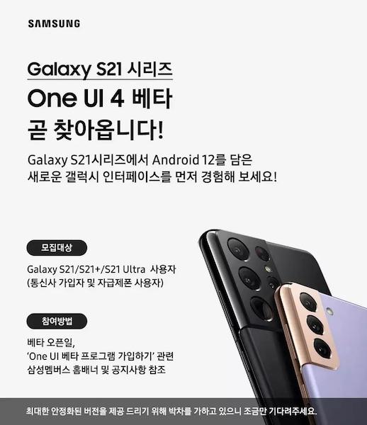 Samsung скоро выпустит бету One UI 4.0 на базе Android 12  первыми её получат Galaxy S21