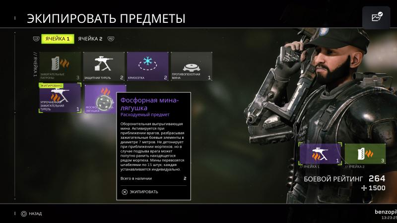По мере прокачки открывается новая экипировка — как оружие, так и вспомогательные предметы