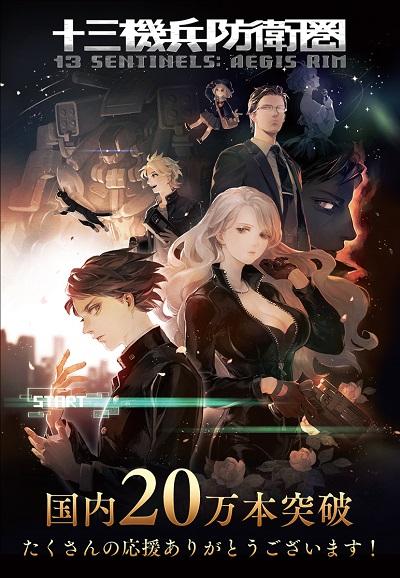 Суммарные отгрузки и цифровые продажи 13 Sentinels: Aegis Rim в Японии превысили 200 тыс. копий