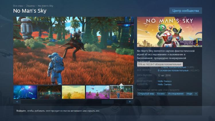 Рейтинг пользовательских обзоров Steam-версии No Man's Sky сменился на «в основном положительные» — впервые с релиза