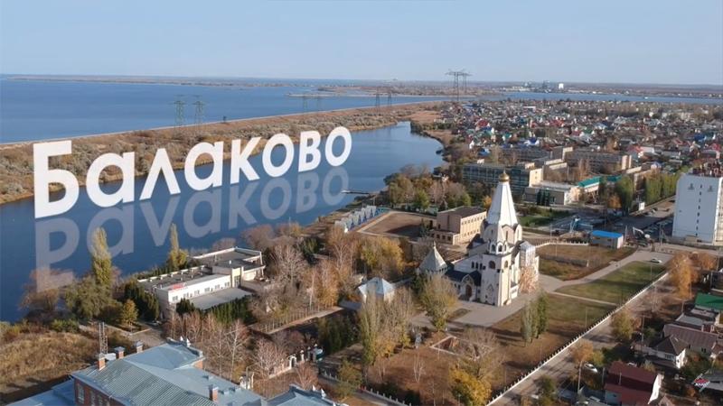 Источник изображения: сайт города Балаково (go64.ru)