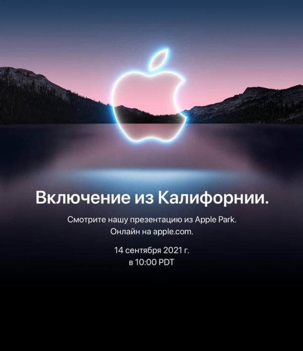 Apple назначила крупное мероприятие на 14 сентября— iPhone 13 представят уже через неделю1