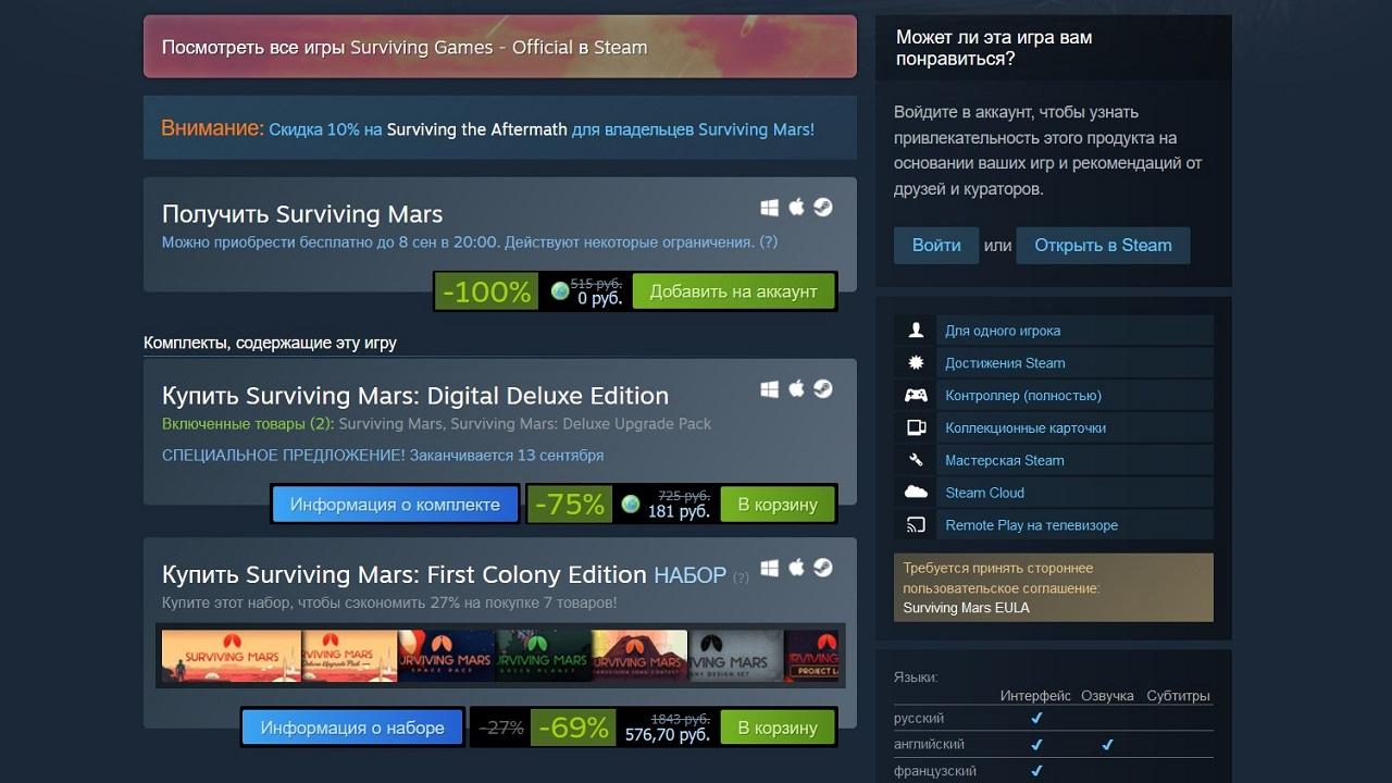 Доступные акции на странице Surviving Mars в Steam