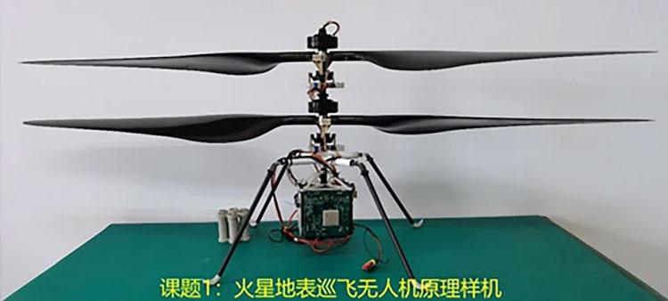 Прототип китайского марсианского вертолёта-разведчика. Источник изображения: NSSC