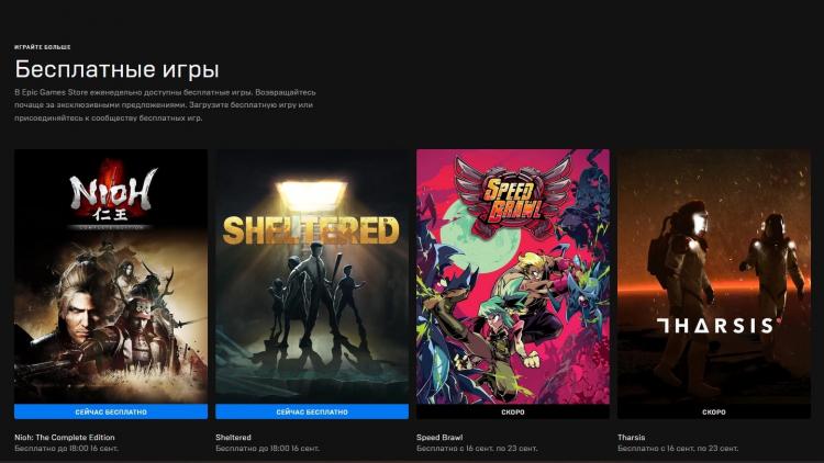 В Epic Games Store стартовала распродажа «Сентябрьские скидки» и две раздачи — Sheltered и полного издания Nioh
