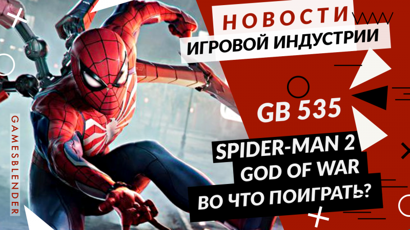 Gamesblender № 535: God of War: Ragnarök / Marvel's Spider-Man 2 / Alan Wake / Ghostwire: Tokyo