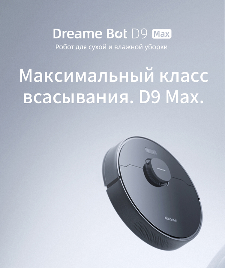 Акция: умный робот-пылесос Dreame Bot D9 Max можно купить почти за полцены
