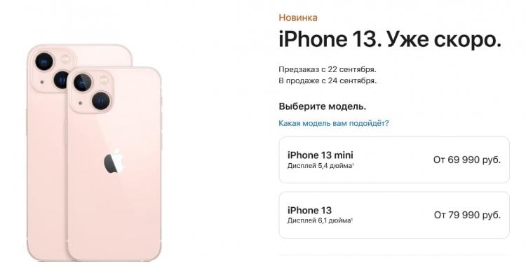 Apple представила iPhone 13 и iPhone 13 mini— уменьшенная «чёлка» и улучшенная камера7