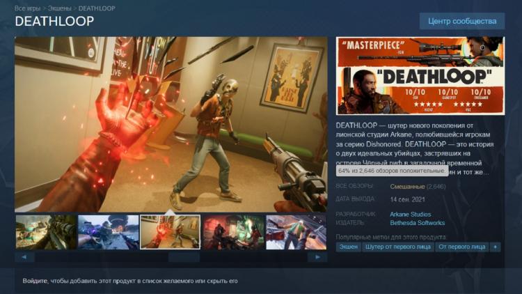 В настоящее время у Steam-версии Deathloop всего 64 % положительных отзывов