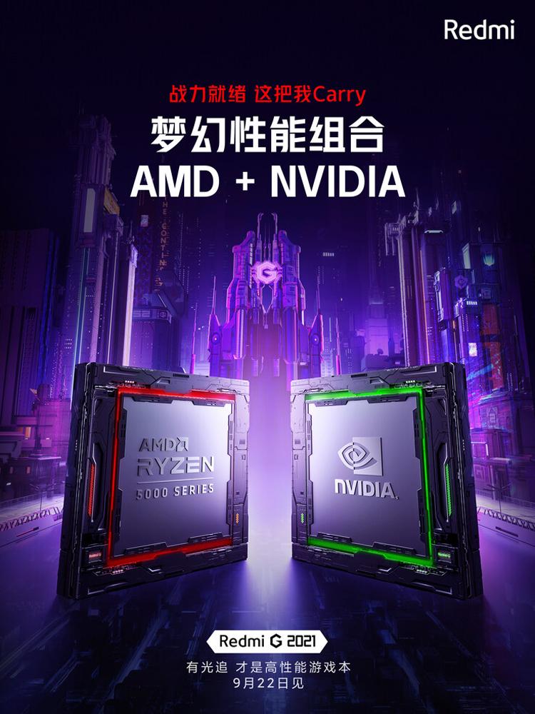Xiaomi подтвердила, что игровой ноутбук Redmi G (2021) получит процессор AMD и графику NVIDIA
