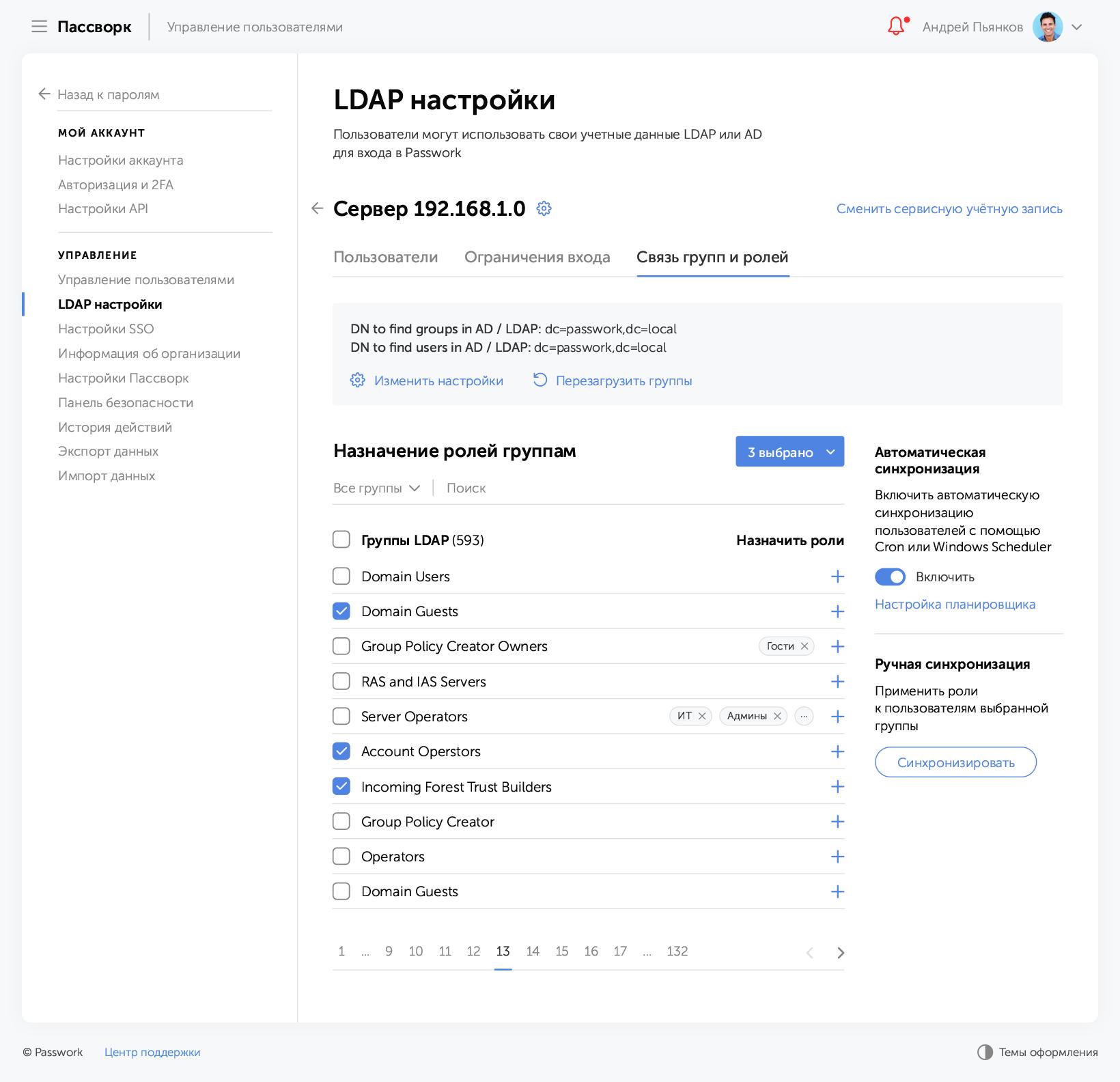 Интеграция с AD/LDAP