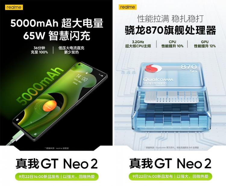 Смартфон Realme GT Neo2 может выйти в двух версиях