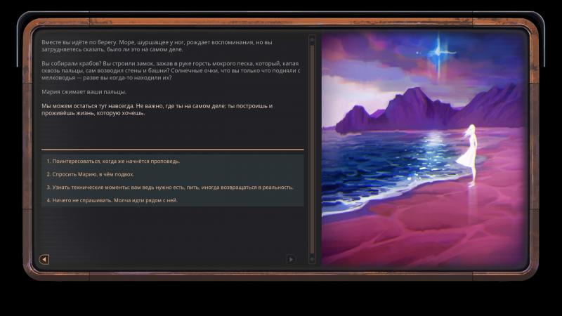 Интерактивные текстовые вставки — обязательный ныне атрибут для «олдскульных» RPG