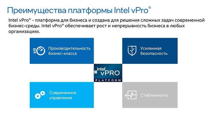 """Merlion запустил демо-зону устройств на платформе Intel vPro"""""""