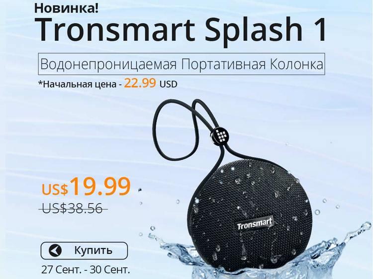 Tronsmart представила портативную колонку Splash 1 с защитой от воды и автономностью 24 часа  сейчас она доступна со скидкой