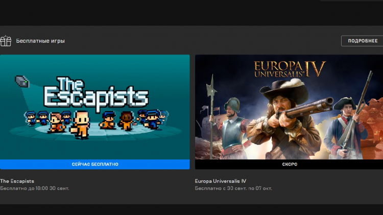 Нынешняя и следующая раздачи в Epic Games Store