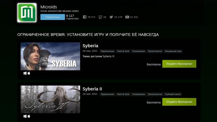 Страница распродажи Microids в Steam