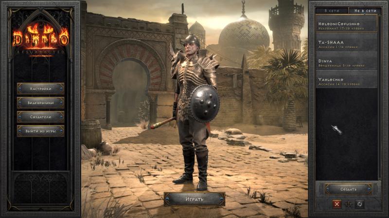 Ради эксперимента я создал персонажей в классической версии Diablo II и перенёс их в Resurrected. Играть ими действительно можно, но, как видите по разочарованному выражению лица некроманта, только не по сети…